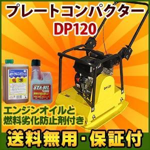 業務用 転圧機 プレートランマー DP-120 6.5HP 起振力20Kn 1年保証|kouguitiba