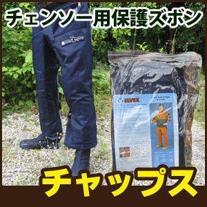 サムライレジェンド チャップス(脚カバー、保護ズボン)紺色 Mサイズ サムライチェンソーチャップス|kouguitiba