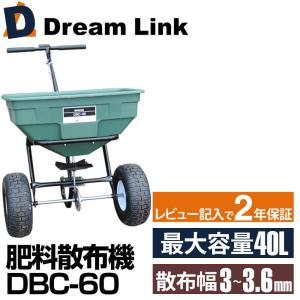 肥料散布機 手押し 散布機 (大型)|kouguitiba