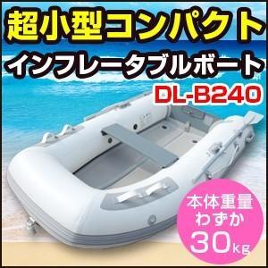 超小型 インフレータブルボート DL-B240  重量 わずか 30 kg  一人 で 持ち運び 可...