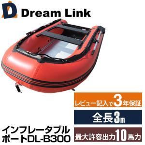 万能 ミドルクラス 高機能装備 モデル インフレータブルボート DL-B300 最大許容出力10hp...