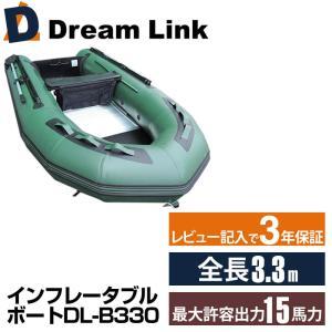免許船検不要の限界最大サイズ インフレータブルボート DL-B330 一般ユース最大 本格的 な ボート釣り に 最適!