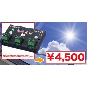 チャージコントローラー 12A 12V-24V対|kouguitiba