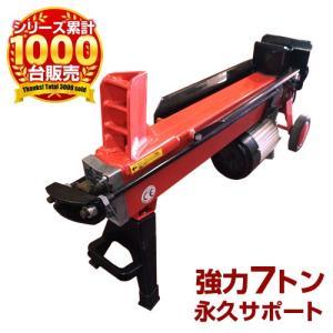 ・商品名:7トンモデル電動油圧式薪割機(LS?7t薪割り機) ・電動油圧式薪割機<br>...