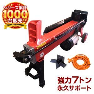 薪割り機 7トン電動油圧式  専用延長コード 4分割カッター付き|kouguitiba