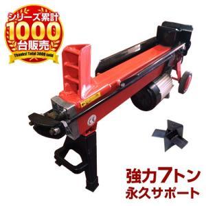 薪割り機 7トン電動油圧式 薪割機 4分割カッター付|kouguitiba