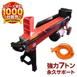 薪割り機 7トン電動油圧式  専用延長コード付き|kouguitiba