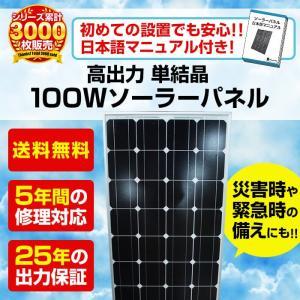 ソーラーパネル 単結晶 100w|kouguitiba