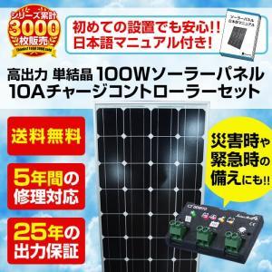 ソーラーパネル 単結晶 100w  専用チャージコントローラ...
