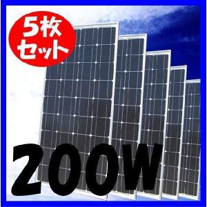 ソーラーパネル 単結晶 200w 5枚組|kouguitiba