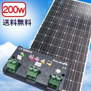 ソーラーパネル 単結晶 200w  専用チャージコントローラー20Aセット|kouguitiba