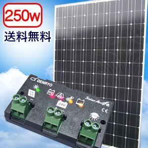 ソーラーパネル 単結晶 250w  専用チャージコントローラー20Aセット|kouguitiba