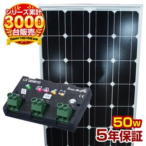 ソーラーパネル 単結晶 50w(12V)  専用チャージコン...