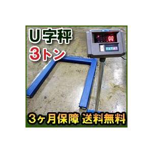 【セール中】大型低床U字型 フロアスケール3トン(3t)