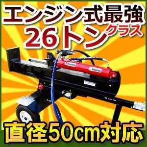 薪割機 油圧エンジン式26トン|kouguitiba