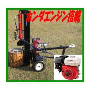 26トンエンジン式油圧薪割機 ホンダエンジンモデル|kouguitiba