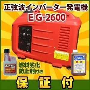正弦波 インバーター発電機 2600Va 2.6kva(業務...