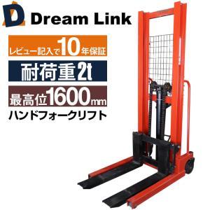 油圧式 2トン 手動式フォークリフト|kouguitiba