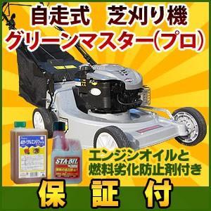 芝刈り機 自走式エンジン 6馬力(6hp) グリーンマスタープロ(Green masterPro)|kouguitiba
