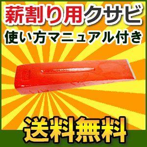 薪割専用 楔(くさび・クサビ)|kouguitiba