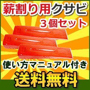 薪割専用 楔(くさび・クサビ)3個セット|kouguitiba