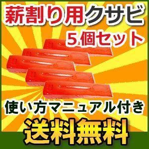 薪割専用 手斧 小型斧 (オノ アックス) 5セット|kouguitiba