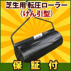 芝生用 転圧ローラー(けん引型)|kouguitiba