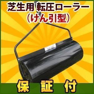 芝用 鎮圧ローラー(けん引型)|kouguitiba