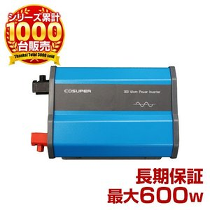 正弦波インバーター 定格300W 12V 60Hz|kouguitiba