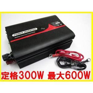 正弦波インバーター 定格300W 24V 60Hz|kouguitiba