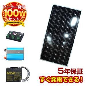 ソーラーパネル 100w 自作DIY用初めてセット|kouguitiba