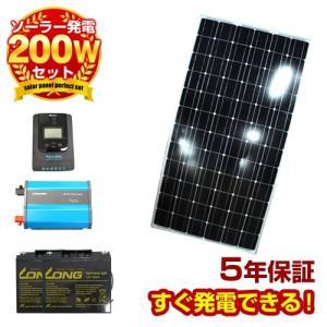 ソーラーパネル 200w 自作DIY用初めてセット|kouguitiba