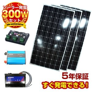 ソーラーパネル 300w 自作DIY用初めてセット|kouguitiba
