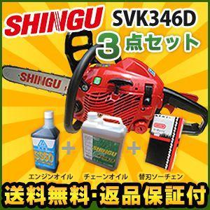 チェンソー SVK346D 新宮商行(シングウ)チェンソー|kouguitiba
