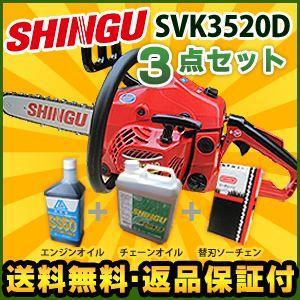チェンソー  SVK3520D新宮商行(シングウ)チェンソー|kouguitiba