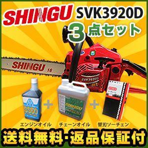 チェンソー  SVK3920D 新宮商行(シングウ)チェンソー|kouguitiba
