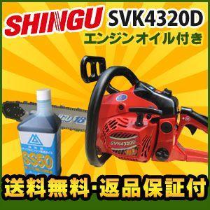 チェンソー  SVK4320D 新宮商行(シングウ)チェンソー|kouguitiba