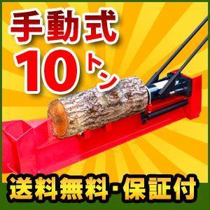 [手動式 強力10トン薪割り機]  10トン 手動薪割り機 破壊力抜群だから、シブトい丸太もメキメキ割れる!  [送料無料/保証付き]|kouguitiba