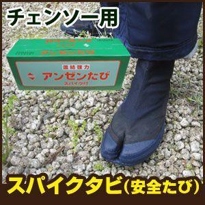マヤテック スパイクタビ(安全タビ)|kouguitiba