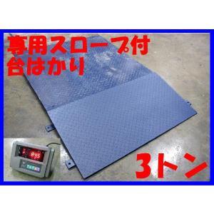 低床台はかり 専用スロープ付き台秤 低床台はかり フレコン パレット 最適 大型 フロアスケール 3...