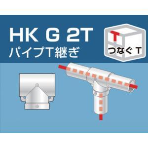 アルインコ 単管用パイプジョイント パイプT継ぎ (1個) 品番:HKG2T|kouguland