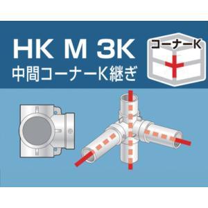 アルインコ 単管用パイプジョイント 中間コーナーK継ぎ (1個) 品番:HKM3K|kouguland