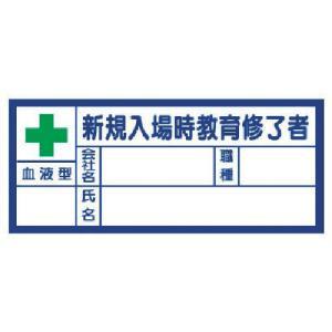 ユニット 血液型ステッカー新規入場時教育修了者 30×70mm PPステッカー (1組) 品番:371-31