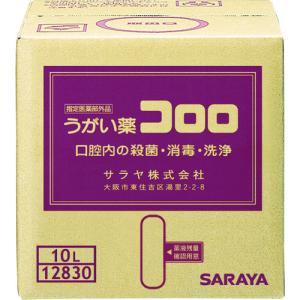 サラヤ うがい薬コロロ 10L (1個) 品番:12830