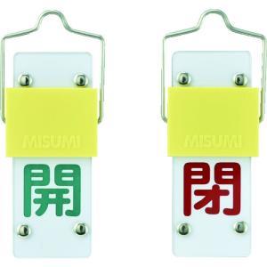 緑十字 バルブ開閉札・スライド式 開(緑)⇔閉(赤) 90×35mm 両面 塩ビ (1個) 品番:165201|kouguland