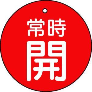 トラスコ バルブ開閉表示板 常時開 赤 5枚組 50Ф (1組) 品番:T855-27