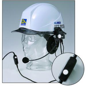 アルインコ ヘルメット用ヘッドセット (1個) 品番:EME53A