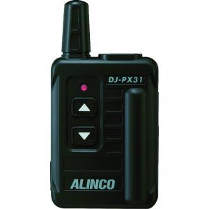 アルインコ コンパクト特定小電力トランシーバー ブラック (1個) 品番:DJPX31B