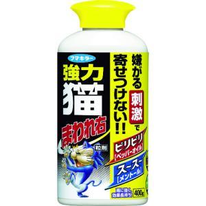 フマキラー 強力猫まわれ右粒剤400g (1本...の関連商品8