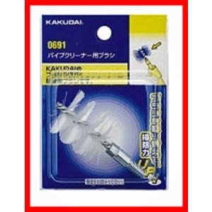 カクダイ【KAKUDAI】パイプクリーナー用ブラシ0691|kouguman